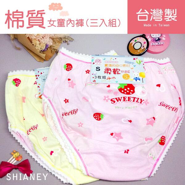 shianey席艾妮:棉質女童內褲三枚組(甜蜜草莓款)台灣製造No.715-席艾妮SHIANEY