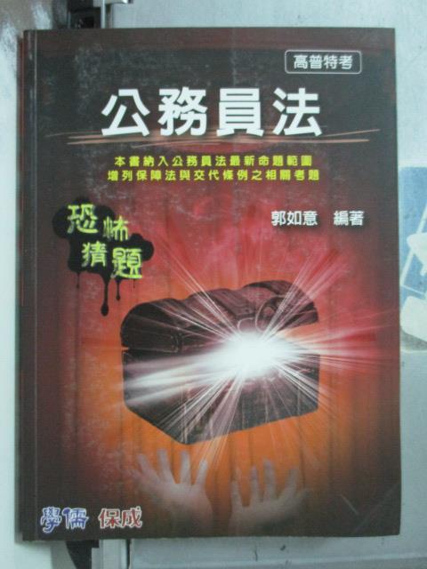 【書寶二手書T3/進修考試_XAI】公務員法-恐怖猜題_郭如意