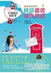 金泰希老師的韓語書信寫作教室:寫韓語傳心意.150篇例文輕鬆套用 附韓語朗讀MP3