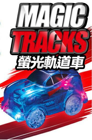 螢光軌道車 Led小車 【G00046】