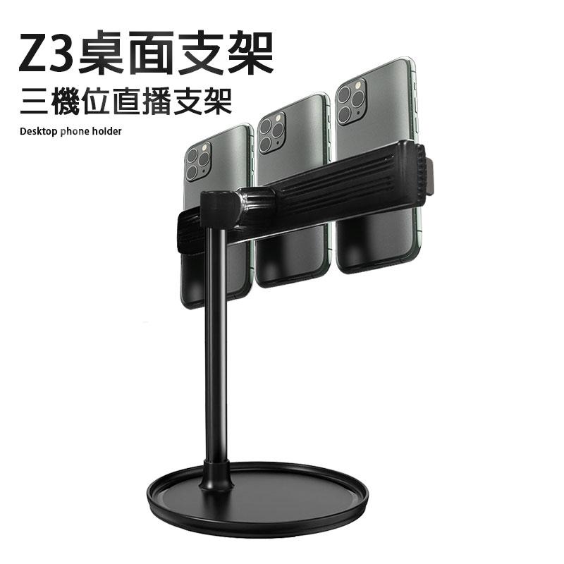 Z3桌面支架 三機位直播支架 拓展夾手機平板共用 多功能伸縮旋轉支架 拍攝錄影直播網紅必備神器