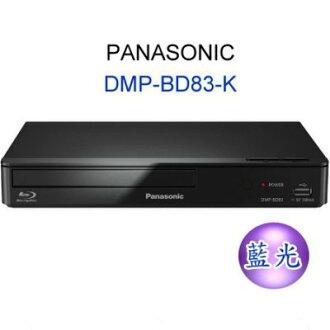 Panasonic 國際牌 智慧連線藍光放影機 DMP-BD83-K / 精巧多種格式播放器