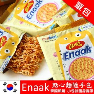 韓國 Enaak 小雞點心麵 (單包) 16g 隨手包 香脆點心麵 點心脆麵 小雞麵 點心麵【N101473】