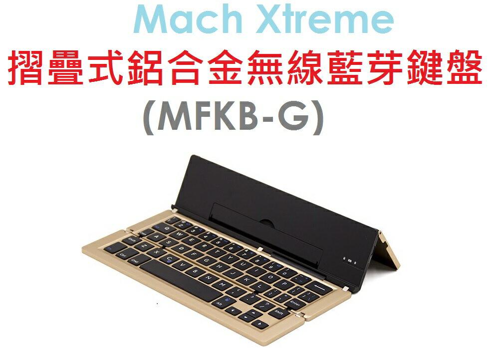 【原廠盒裝】Mach Xtreme (MFKB-G)折疊式藍芽鍵盤●平板手機●