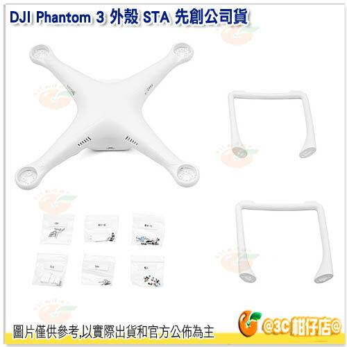 大疆 DJI Phantom 3 外殼 STA 先創公司貨 P3 空拍機 Phantom 3 Standard