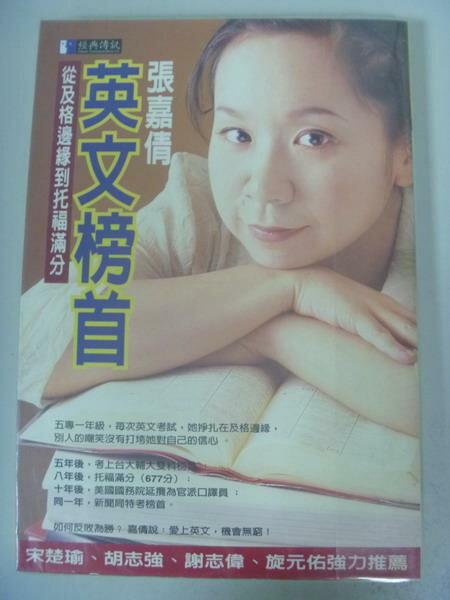 【書寶二手書T1/語言學習_IAM】英文榜首張嘉倩_張嘉倩