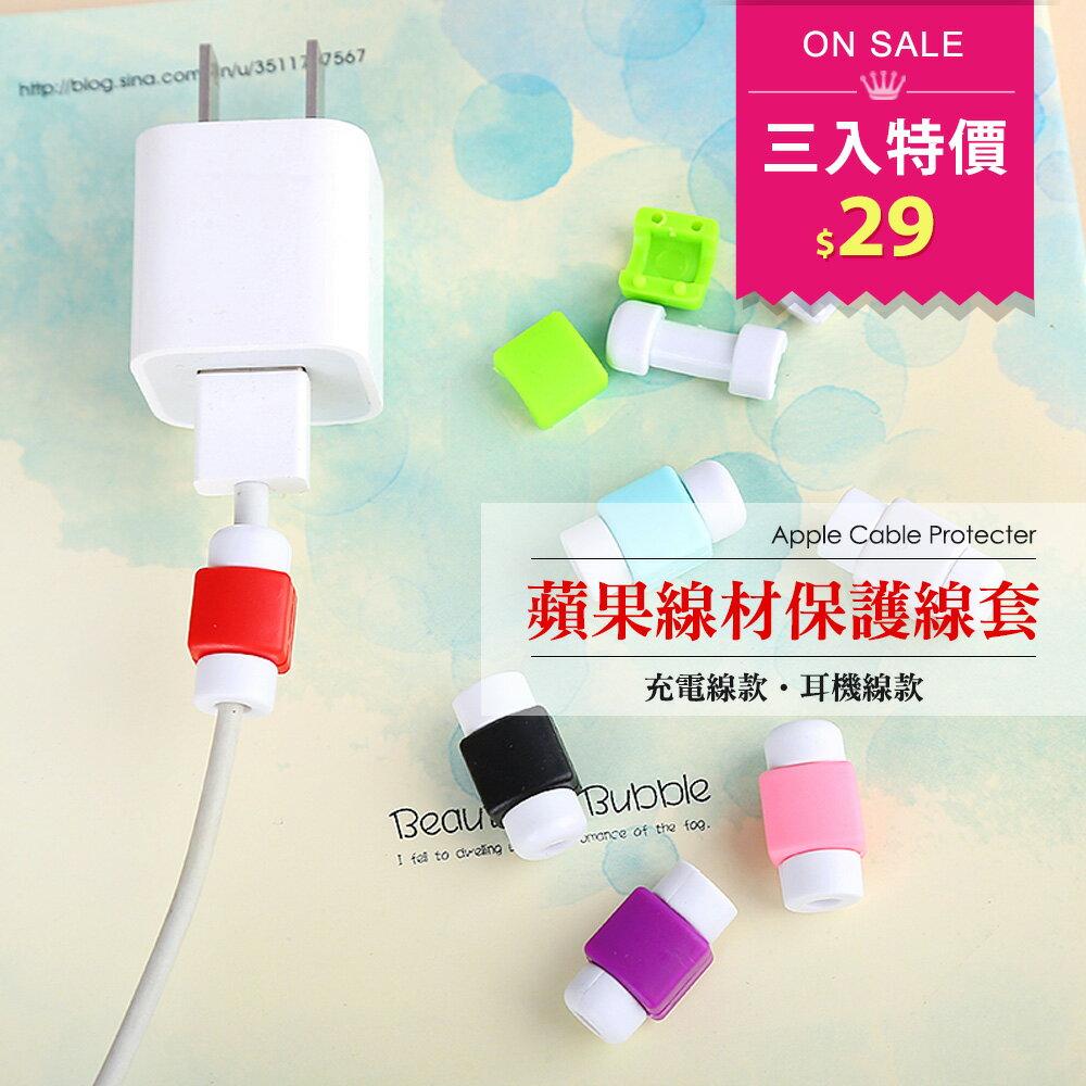 Apple iPhone iPad 傳輸線 耳機線 保護套【B-002】連接線救星 非 i線套 一組三入 Alice3C - 限時優惠好康折扣