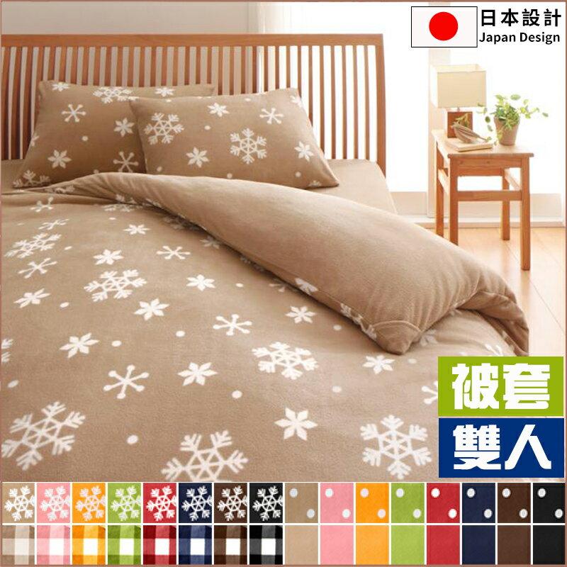 被套 羽絨被 床包【Y0205】超細絨毛寢具套系列-被套(雙人)  完美主義