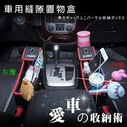 權世界@汽車用品 車用座椅椅縫插入式 多功能 小物/零錢/手機 收納置物盒 摺疊飲料架 紅邊 AA190106