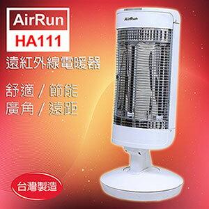 <br/><br/>  AirRun 遠紅外線電暖器 (HA111)<br/><br/>