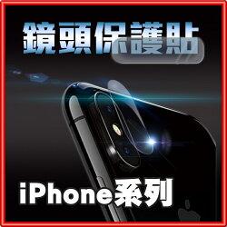 【多品牌現貨】鏡頭貼 玻璃貼 iPhone OPPO ASUS Samsung 手機 鋼化 保護貼【C39】