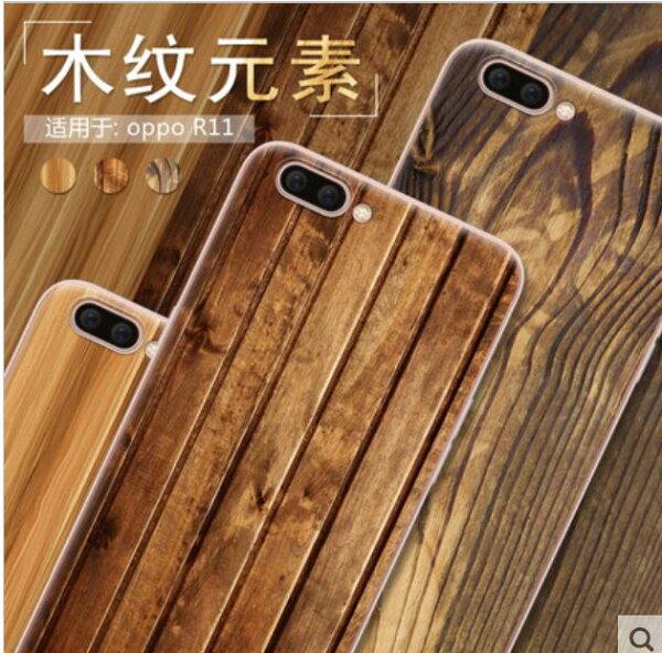 OPPOR11純彩木紋系列磨砂手機殼