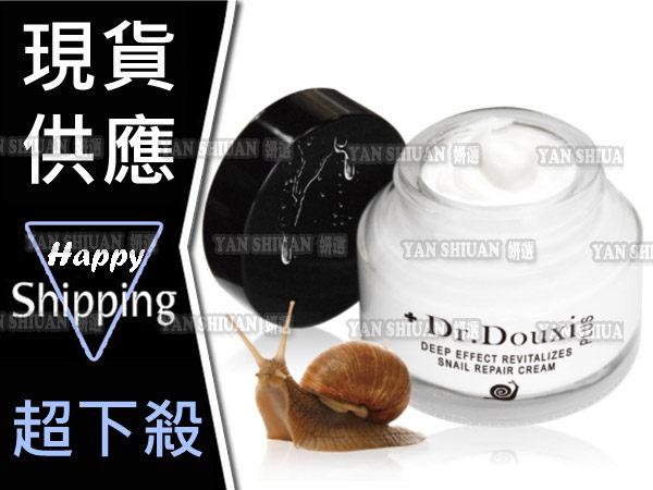 【姍伶】Dr.Douxi朵璽 頂級修護蝸牛霜15g + 贈品