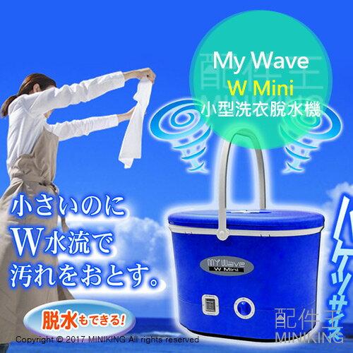 【配件王】日本代購 My Wave W Mini 迷你小型洗衣機脫水機 1kg 雙漩渦水流 簡單操作 另 Duo 2.5