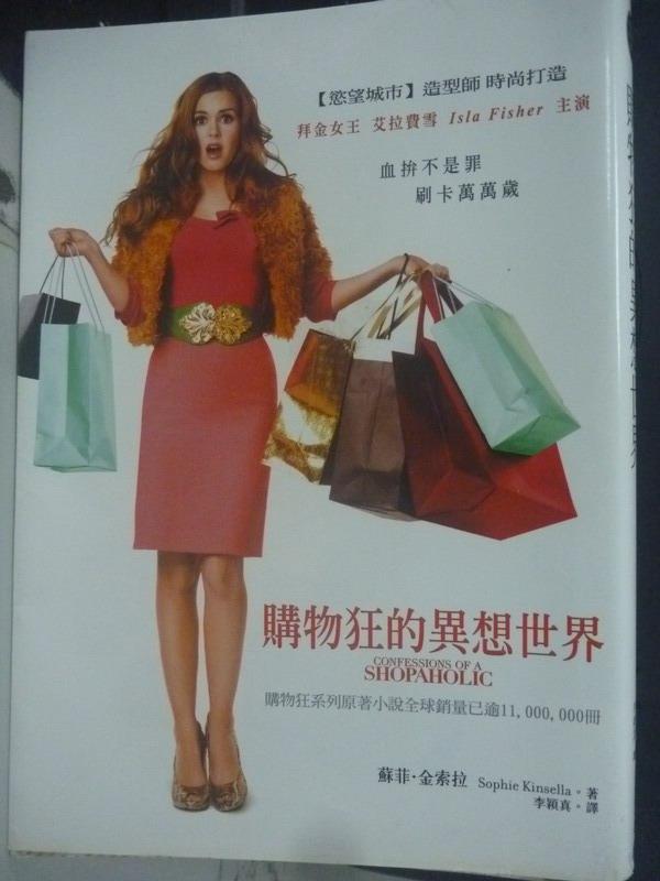 【書寶二手書T6/一般小說_JCW】購物狂的異想世界_蘇菲.金索拉 , 劉展