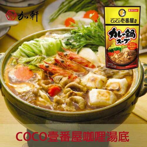 《加軒》日本道地COCO壹番屋咖哩湯底