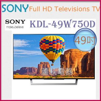 現貨【蘆荻電器】全新 49吋【SONY BRAVIA LED液晶電視】KDL-49W750D