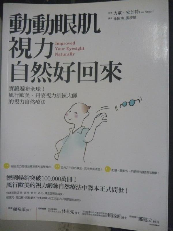 ~書寶 書T1/養生_XEE~動動眼肌,視力自然好回來:實證遍布 !_力歐‧安加特