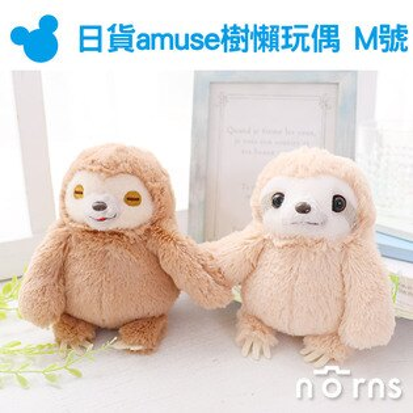 NORNS【日貨amuse樹懶玩偶M號】日本正版絨毛娃娃鈕扣手掌卡通動物療癒可愛親子禮物