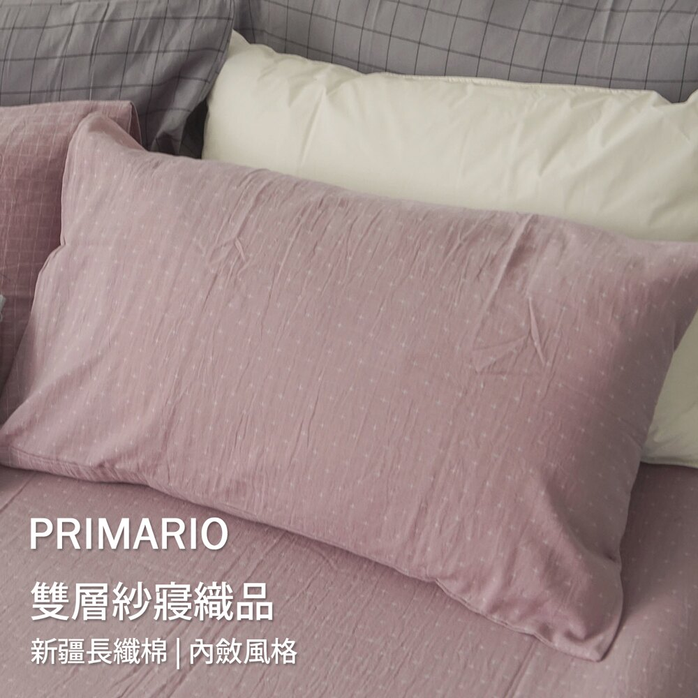 枕套-2入 【雙層紗-十字淺紫】/ Mix&Match系列 翔仔居家