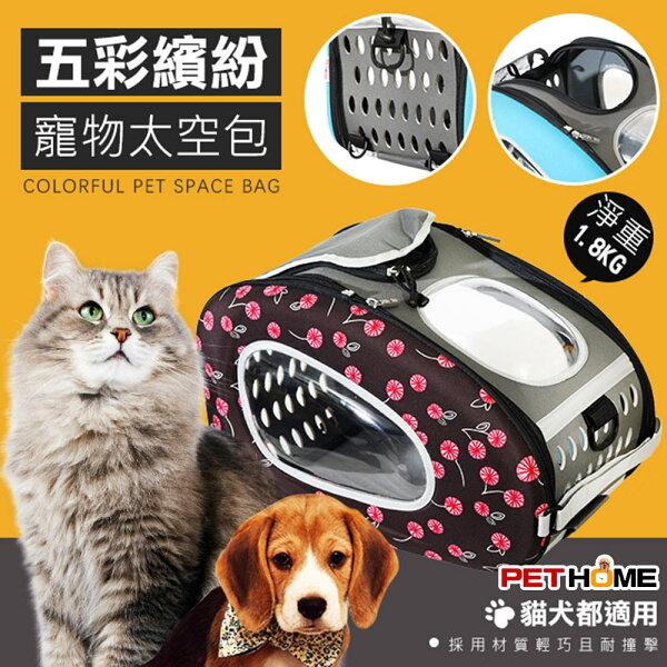 【PETHOME寵物當家】-五彩繽紛透氣寵物外出太空包-花朵