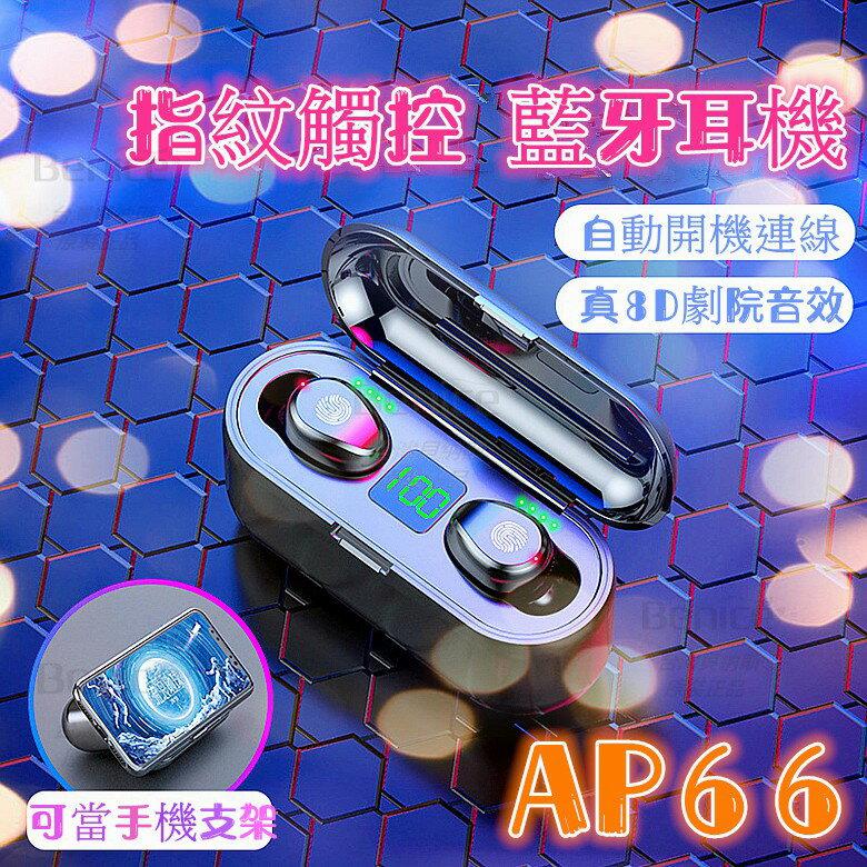 台灣 AP66 劇院音效 電量顯示 藍牙耳機 自動連線 雙耳通話 指紋觸控 蘋果可用 藍牙5.0 SIRI 無線藍牙耳機