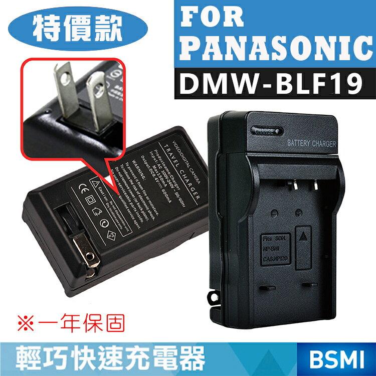 特價款@幸運草@Panasonic DMW-BLF19 副廠充電器 Lumix GH3 Lumix GH4 一年保固