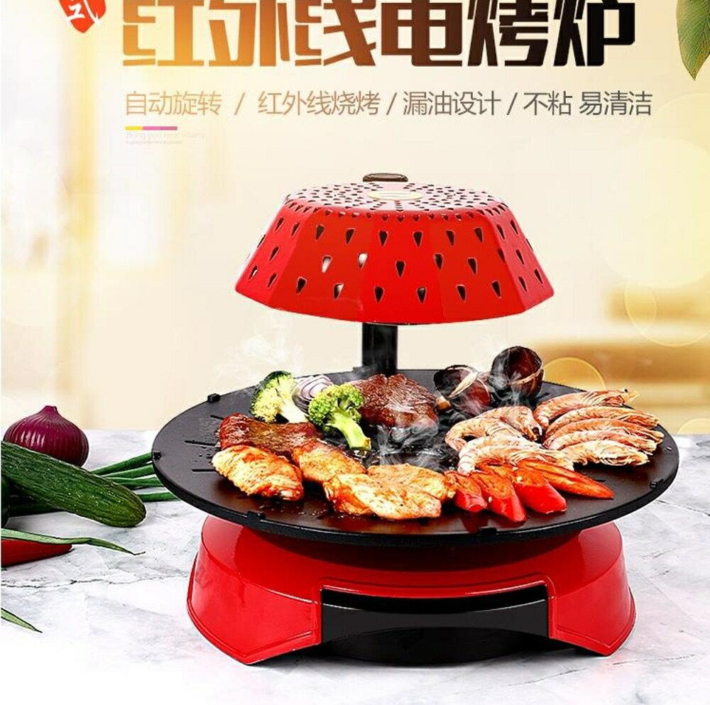 電烤盤 韓式3D紅外線電燒烤爐家用電烤盤無油煙不粘烤肉鍋商用自助鐵板燒- 第六空間 MKS