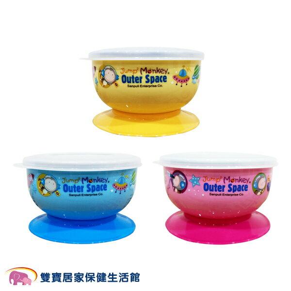 跳跳猴多功能不鏽鋼碗吸盤練習碗粉藍黃台灣製304不鏽鋼兒童餐碗學習碗止滑餐碗吸盤碗附湯匙MJ815