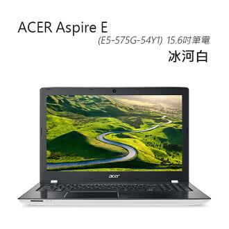 【冰河白】ACER Aspire E (E5-575G-54Y1) 1T 15.6吋筆電