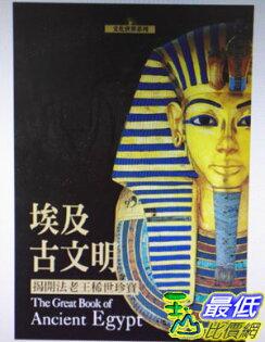 [COSCO代購]W117338埃及古文明:揭開法老王稀世珍寶