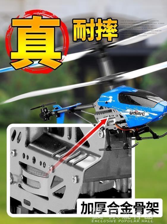 遙控飛機遙控飛機直升機耐摔充電動男孩兒童玩具防撞搖空航模型小無人機