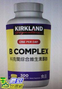 [COSCO代購]W338120科克蘭綜合維生素B群300錠