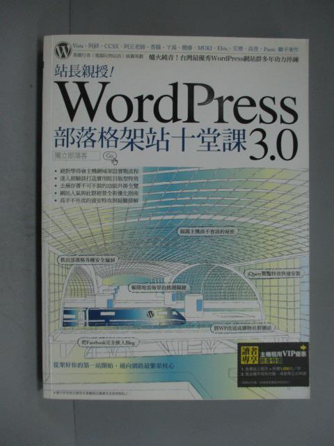 ~書寶 書T1/ _ZBT~站長親授!WordPress3.0部落格架站十堂課_部落格站長
