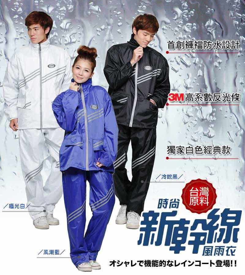 【飛銳】第二代新幹線二件式時尚風雨衣