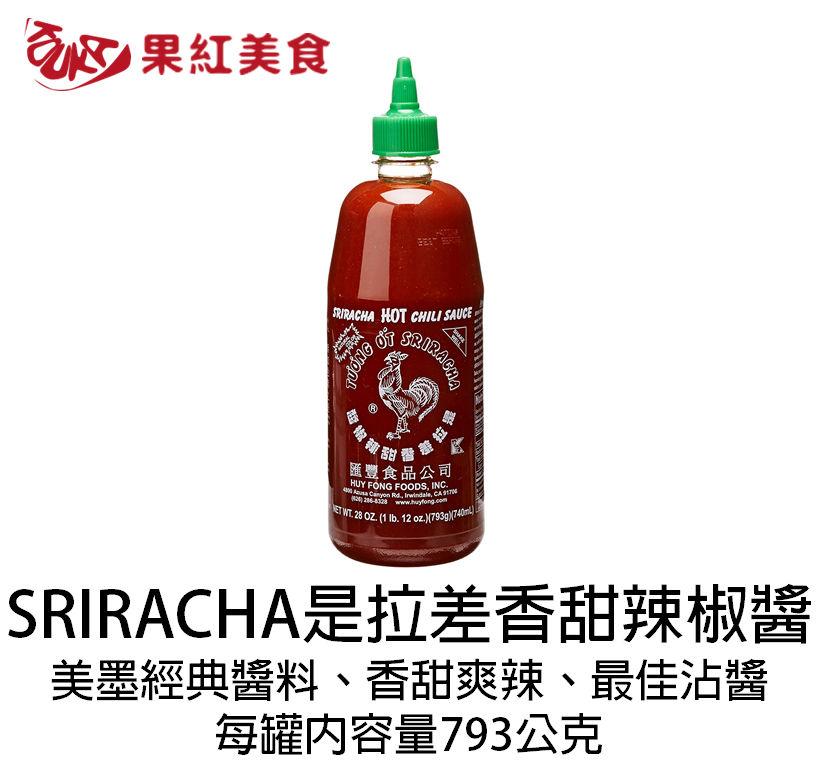 [超取599免運] 美國匯豐 SRIRACHA 是拉差香甜辣椒醬 793g 公雞牌