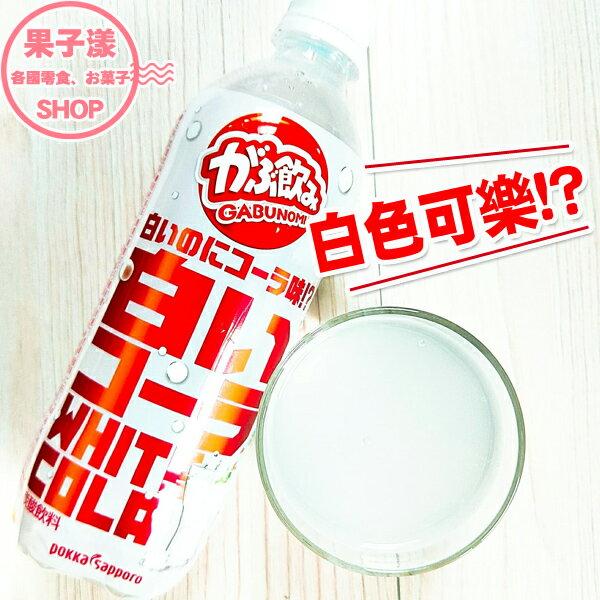 日本 POKKA SAPPORO 白可樂 (單瓶) [JP594] 飲品促銷*賞味期2018.04.01