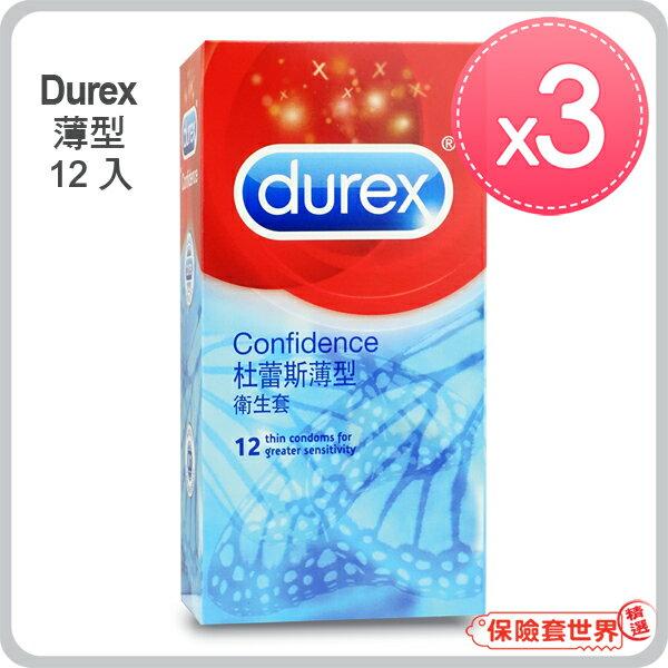 【保險套世界精選】杜蕾斯.薄型保險套(12入X3盒) - 限時優惠好康折扣