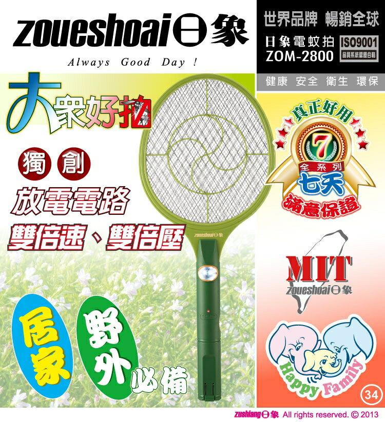 淘禮網  ZOM-2800 日象大眾好拍電蚊拍 充電式大拍