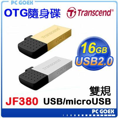 創見 JF380 16G / 16GB OTG 隨身碟 Transcend ☆pcgoex 軒揚☆