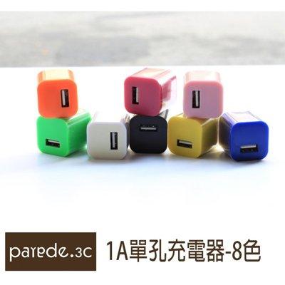 1A單孔充電器 豆腐充 手機充電器 旅充頭 不挑色 iphone 三星 小米 HTC【Parade.3C派瑞德】