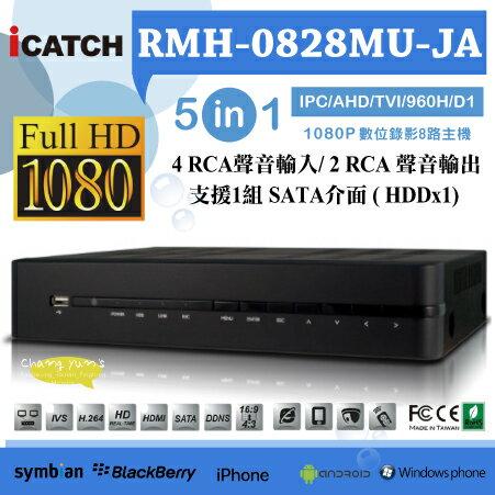 RMH-0828MU-JA2(3) 1080P AHD 8路網路型監控主機 五合一 支援高清4M.AHD.TVI.960H.D1.IPC 攝影機 手機遠端監控 錄影器 監視設備 DVR