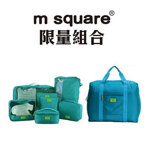 MSquare豪華七件組+防水折疊式旅行購物袋 (紫紅/水藍/寶藍/酷黑)