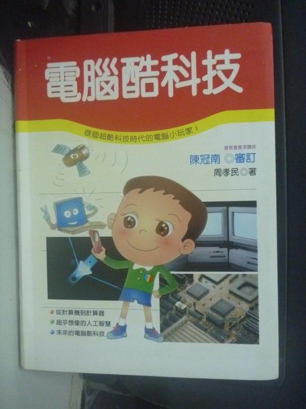 【書寶二手書T2/少年童書_LKF】電腦酷科技-做個超酷科技時代的電腦小玩家_周孝民