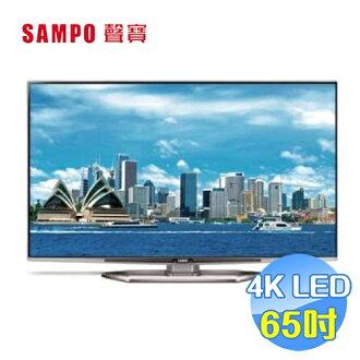 聲寶 SAMPO 65吋 4K LED 液晶電視 EM-65UT15D 【送標準安裝】
