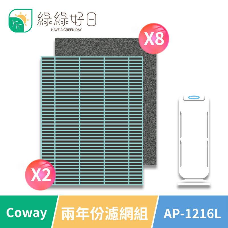 綠綠好日 兩年份濾芯濾網組 適 COWAY AP-1216L 空氣清淨機