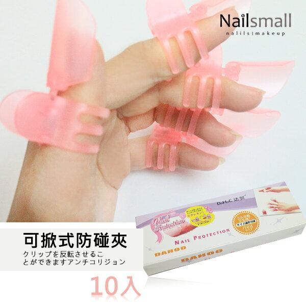 可掀式手指甲防碰夾套(10入)
