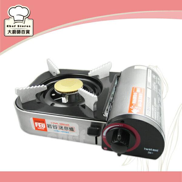 日本岩谷迷你爐迷你瓦斯爐ZM-1卡式瓦斯爐-大廚師百貨