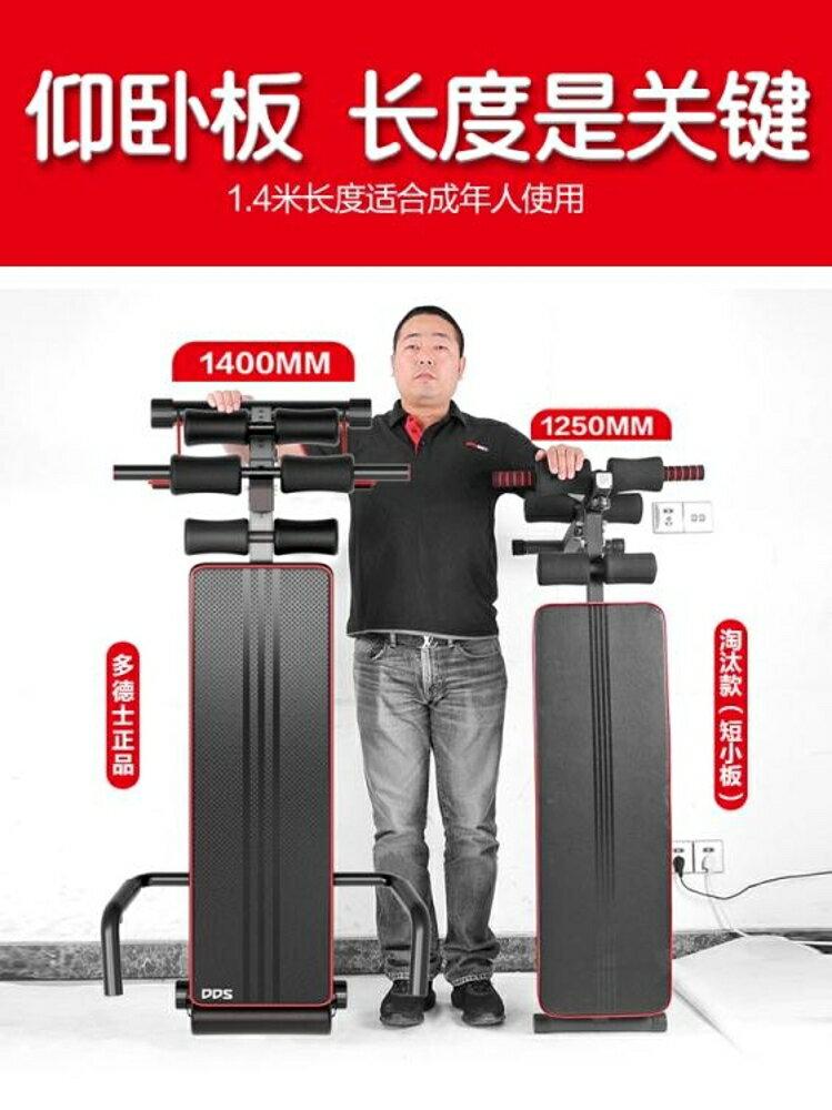 多德士仰臥板仰臥起坐健身器材家用多功能運動輔助器鍛煉健腹肌板QM  中秋節免運