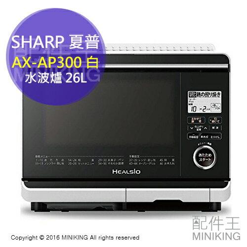 ~ 王~  SHARP 夏普 AX~AP300 白 水波爐 過熱水蒸氣微波爐烤箱 自動調理